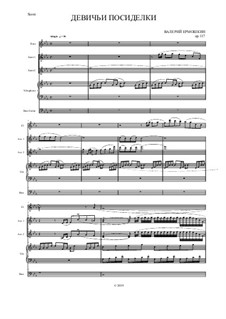 Девичьи посиделки, Op.117: Девичьи посиделки by Valery Ermoshkin