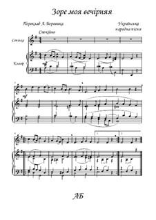 Зоре моя вечірняя: Для сопелки и фортепиано by folklore