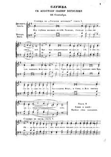 Liturgical Chant: livro VIII by Aleksander Andreevich Arkhangelsky
