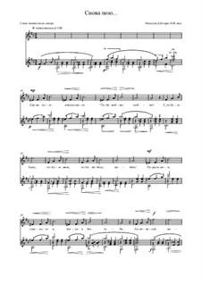 Снова пою: Снова пою by Giovanni Gaetano Bottari