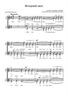 Вечерний звон: Для женского хора by Alexander Alyabyev
