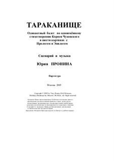 Terrible Cockroach. Ballet in one-act of six movement: cena III by Yury Pronin