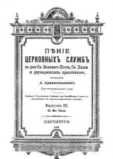 Liturgical Chant: book III by Aleksander Andreevich Arkhangelsky