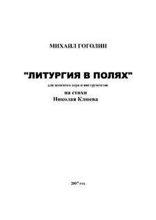 Liturgy in fields: partitura para piano by Mikhail Gogolin