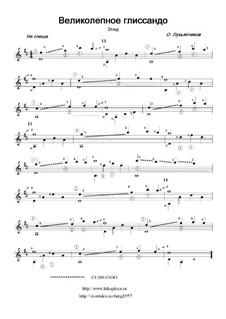 Великолепное глиссандо: Великолепное глиссандо by Oleg Lukyanchikov