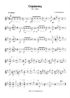 Сорванец - регтайм: Сорванец - регтайм by Oleg Lukyanchikov