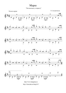 Марш (начинающему гитаристу): Марш (начинающему гитаристу) by Oleg Lukyanchikov