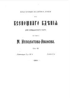 Избранные молитвословия всенощного бдения, Op.43: Клавир с вокальной партией by Михаил Ипполитов-Иванов