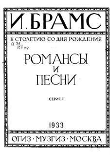 Романсы и песни: Романсы и песни by Иоганнес Брамс