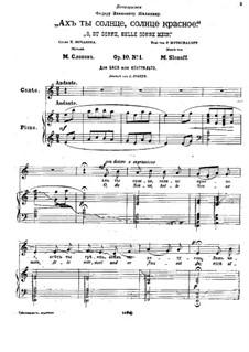 Ах ты солнце, солнце красное, Op.10 No.1: Ах ты солнце, солнце красное by Михаил Акимович Слонов