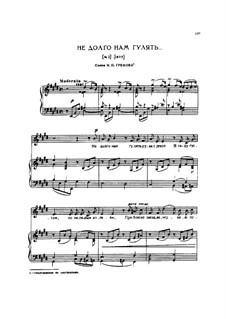 Два романса, TH 100: No.2 Не долго нам гулять by Петр Чайковский