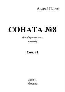 Соната No.8 для фортепиано, Op.81: Соната No.8 для фортепиано by Андрей Попов