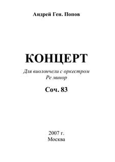 Концерт для виолончели с оркестром ре минор, Op.83: Концерт для виолончели с оркестром ре минор by Андрей Попов