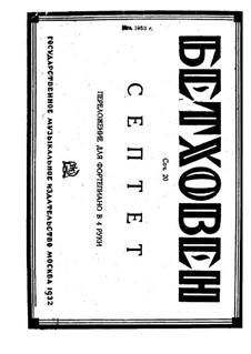 Септет для духовых и струнных, Op.20: Версия для фортепиано в 4 руки by Людвиг ван Бетховен
