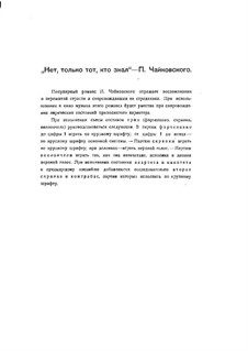 Шесть романсов, TH 93 Op.6: No.6 Нет, только тот, кто знал, для оркестра by Петр Чайковский