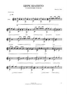 Cюита No.4 'Цирк Шапито': Часть IV Танцующие пудели by Сергей Лим