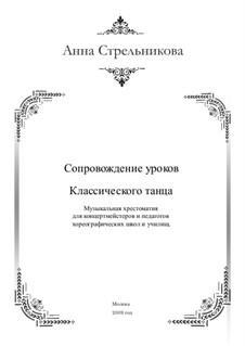 Сопровождение уроков классического танца, Op.1: Сопровождение уроков классического танца by Анна Стрельникова