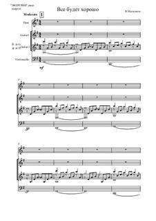 Все будет хорошо: Для флейты, двух гитар и виолончели by Владимир Мальганов