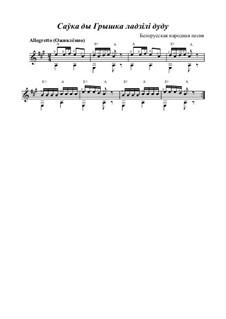 Саўка ды Грышка: Для гитары by folklore