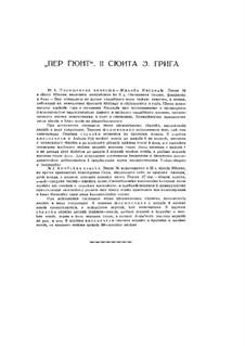 Сюита No.2, Op.55: Жалоба Ингрид и Арабская пляска – партии by Эдвард Григ