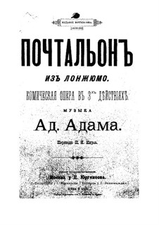 Le postillon de Lonjumeau (The Coachman of Lonjumeau): Клавир с вокальной партией by Адольф Адам