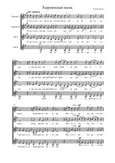 Херувимская песнь: Херувимская песнь by Константин Белоногов