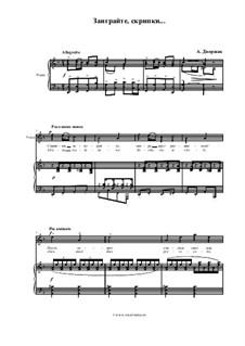Цыганские напевы, B.104 Op.55: No.5 Заиграйте, скрипки by Антонин Дворжак