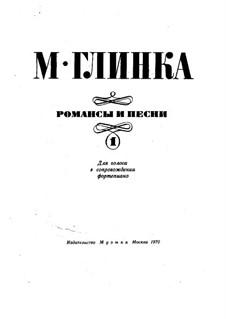 Романсы и песни: Книга I by Михаил Глинка