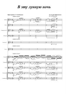 Шесть романсов, TH 109 Op.73: No.3 В эту лунную ночь, для голоса и оркестра by Петр Чайковский