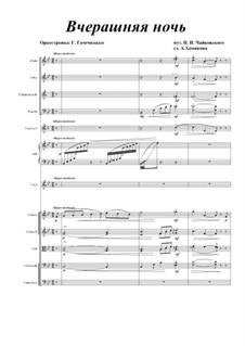 Двенадцать романсов, TH 106 Op.60: No.1 Вчерашняя ночь, для голоса и оркестра by Петр Чайковский