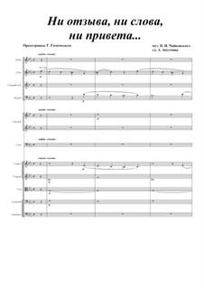 Шесть романсов, TH 99 Op.28: No.5 Ни отзыва, ни слова, ни привета, для голоса и оркестра by Петр Чайковский