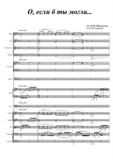 Шесть романсов, TH 101 Op.38: No.4 О, если б ты могла, для голоса и оркестра by Петр Чайковский