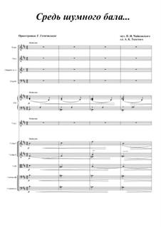 Шесть романсов, TH 101 Op.38: No.3 Средь шумного бала, для голоса и оркестра by Петр Чайковский
