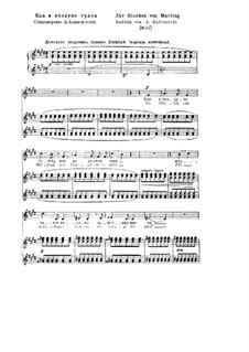 Как в воздухе гулок, S.328: Клавир с вокальной партией by Франц Лист