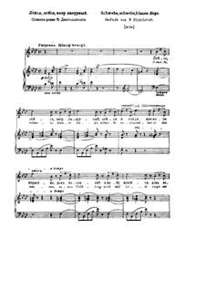 Лейся, лейся, взор лазурный, S.305: Версия II by Франц Лист