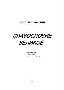 Славословие великое: Партитура by Михаил Гоголин