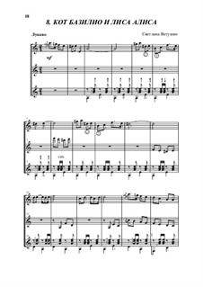 Кот базилио и лиса алиса аккорды