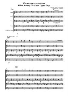 Цыганская величальная: Для ансамбля гитар by folklore
