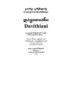 Давитиани: Партитура by Георгий Гачечиладзе