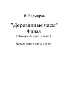 Ёлочные игрушки, Op.27: Миниатюра - гротеск No.12 'Деревянные часы'. Финал, для 2-х фортепиано by Виктор Ждамиров