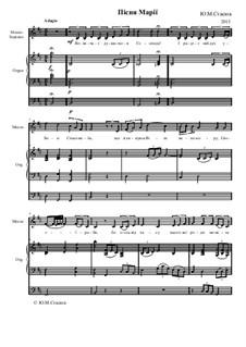 Пісня Марії, Op.14: Пісня Марії by Юрий Стасюк