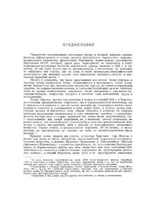 Киргизские народные пьесы: Киргизские народные пьесы by Александр Затаевич