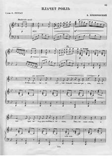 Плачет рояль: Плачет рояль by Boris Prozorovsky