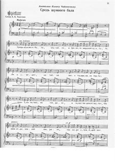 Шесть романсов, TH 101 Op.38: No.3 Средь шумного бала by Петр Чайковский