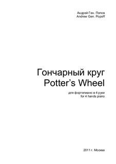 Гончарный круг для фортепиано в 4 руки: Гончарный круг для фортепиано в 4 руки by Андрей Попов