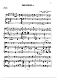 Дубинушка: Для голоса и фортепиано by folklore
