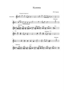 Калинка-малинка: Обработка для балалайки соло, Op.20 by Ivan Larionov