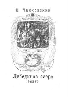 Весь балет: Клавир by Петр Чайковский