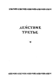 Псковитянка: Акт III, Картина I by Николай Римский-Корсаков
