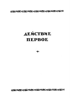 Псковитянка: Акт I, Картина I by Николай Римский-Корсаков